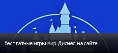 бесплатные игры мир Диснея на сайте