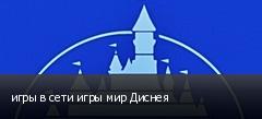 игры в сети игры мир Диснея