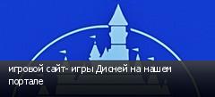 игровой сайт- игры Дисней на нашем портале