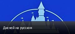 Дисней на русском