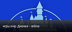 игры мир Диснея - online