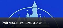 сайт онлайн игр - игры Дисней