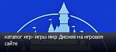 каталог игр- игры мир Диснея на игровом сайте