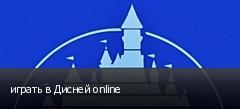 играть в Дисней online