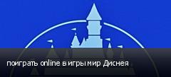 поиграть online в игры мир Диснея