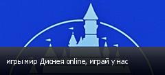 игры мир Диснея online, играй у нас