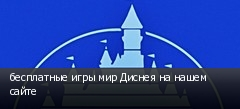 бесплатные игры мир Диснея на нашем сайте