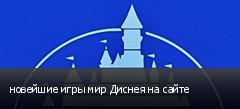 новейшие игры мир Диснея на сайте