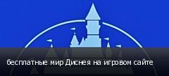бесплатные мир Диснея на игровом сайте