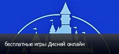 бесплатные игры Дисней онлайн