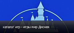 каталог игр - игры мир Диснея