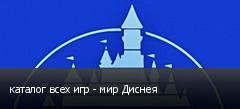 каталог всех игр - мир Диснея