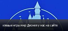 клевые игры мир Диснея у нас на сайте