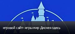 игровой сайт- игры мир Диснея здесь