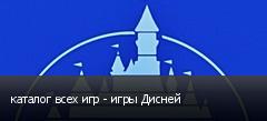 каталог всех игр - игры Дисней