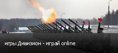 игры Дивизион - играй online