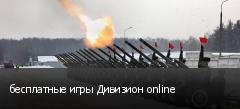 бесплатные игры Дивизион online