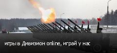 игры в Дивизион online, играй у нас