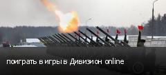 �������� � ���� � �������� online