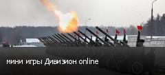 мини игры Дивизион online