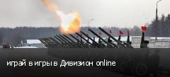 играй в игры в Дивизион online