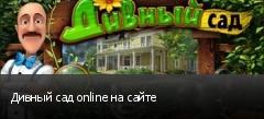 Дивный сад online на сайте