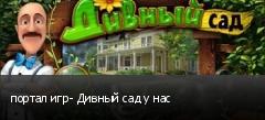 портал игр- Дивный сад у нас