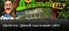 портал игр- Дивный сад на нашем сайте