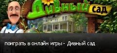 поиграть в онлайн игры - Дивный сад