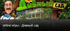 online игры - Дивный сад