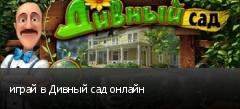 играй в Дивный сад онлайн