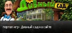 портал игр- Дивный сад на сайте