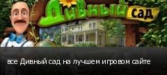 все Дивный сад на лучшем игровом сайте