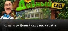 портал игр- Дивный сад у нас на сайте