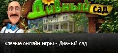 клевые онлайн игры - Дивный сад