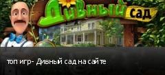 топ игр- Дивный сад на сайте