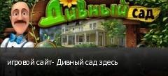 игровой сайт- Дивный сад здесь