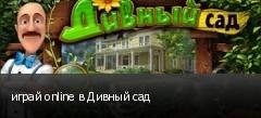 играй online в Дивный сад