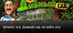 каталог игр- Дивный сад на сайте игр