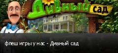 флеш игры у нас - Дивный сад