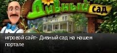 игровой сайт- Дивный сад на нашем портале