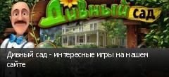 Дивный сад - интересные игры на нашем сайте