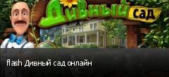 flash Дивный сад онлайн
