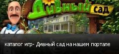 каталог игр- Дивный сад на нашем портале