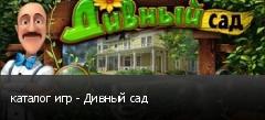 каталог игр - Дивный сад