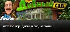 каталог игр- Дивный сад на сайте
