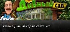 клевые Дивный сад на сайте игр