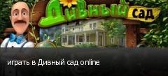 играть в Дивный сад online