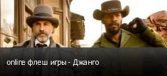 online флеш игры - Джанго