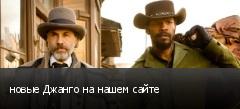 новые Джанго на нашем сайте